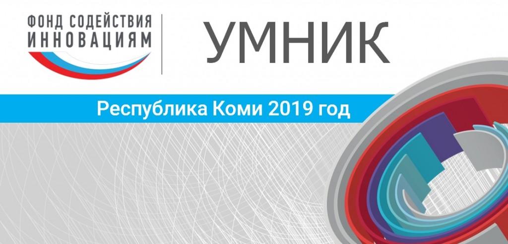 Финал программы УМНИК-2019 в Коми