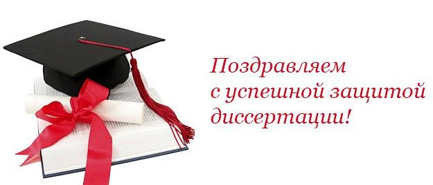 Поздравления с защитой кандидатской диссертации плакат 5215